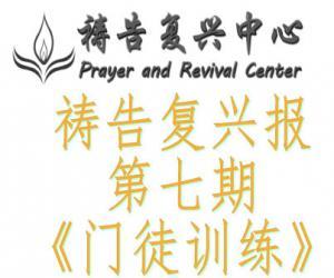 祷告复兴报第七期