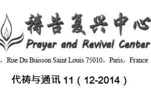 祷告复兴报代祷与通讯11期