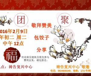 2016年春节包饺子活动火热报名中