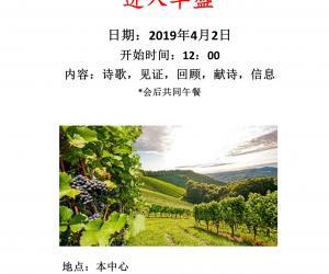 2019中心七周年海报